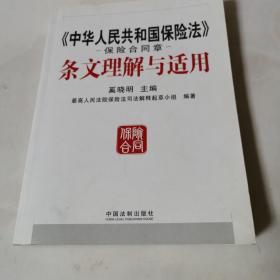 《中华人民共和国保险法》保险合同章条文理解与适用