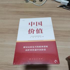 中国价值(视频书)全新,未拆封