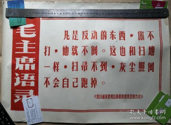 宣传画:毛主席语录  (3)4开