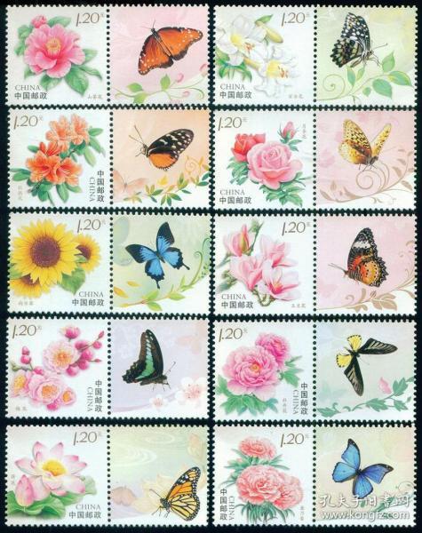 个23 花卉 个性化原版邮票 带附票 10枚一套