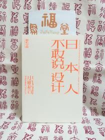 【签名本】日本人不敢说设计
