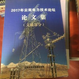 2017年云南电力技术论坛论文集(文摘部分)