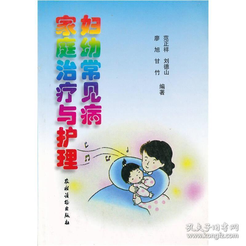 特价妇幼常见病家庭治疗与护理范正祥、刘德山、廖旭