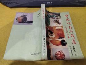 中国鸣虫与葫芦