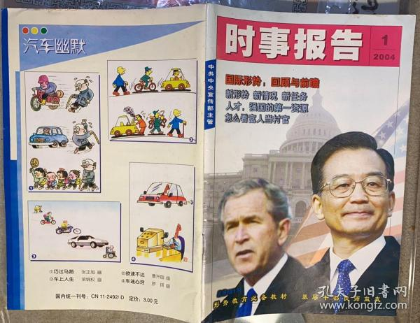 《时事报告》2004年第1期(总181期)