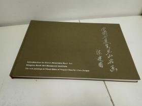 中国宁夏贺兰山岩画·精装本·8开画册