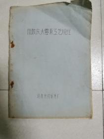 硫酸庆大霉素工艺规程(油印本)