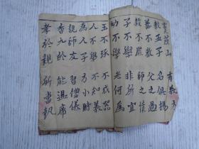 民国/董发顺号《三字经》(手写本/毛笔书写)
