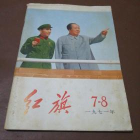 红旗杂志1971年第7/8期