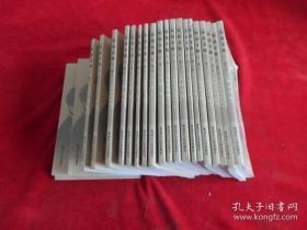鲁迅文集( 第1-24册 )全