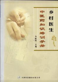 《乡村医生中医药知识培训手册》【正版现货,品好如图】
