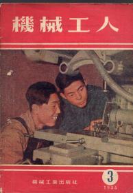 《机械工人》1955年第3期【封面刊沈阳第一机床厂工具车间技术副主任倪鹏南彩色照片】