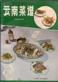 《云南菜谱》 【一版5印,品好如图】