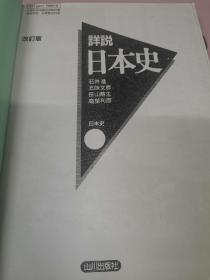 详说日本史 山川出版社