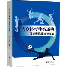大众体育球类运动体能训练理论与方法