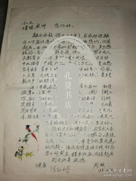 河北大学周桓教授   给老师侯仁之、张玮瑛的信札一通