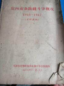 党内两条路线斗争概况(1945——1967)资料汇编 16开本
