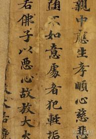 敦煌遗书写经海外馆藏1427梵网经。微喷印刷定制,概不退换。