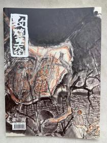 敦煌美术2021年04月总第50期崔海专辑