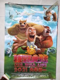 熊出没——狂野大陆(经典1开绘画老电影海报,未上过墙).