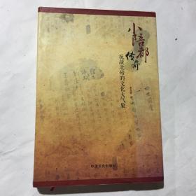 小陪都传奇(抗战北碚的文化大气象)作者签名本