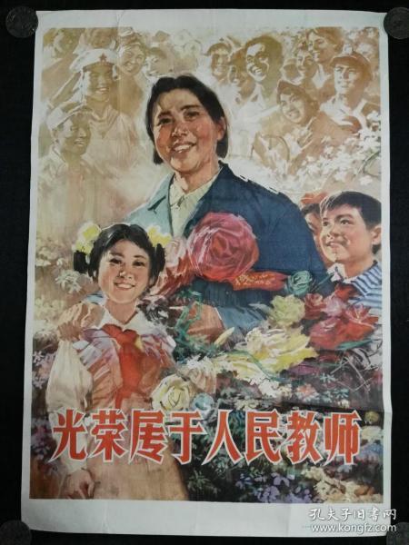 好品1978年王慎艺作-光荣属于人民教师