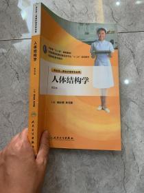 全国高职高专教材:人体结构学(供五年一贯制护理学专业用)(第2版)