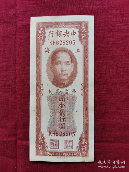 民国纸币,关金券,关金2000元(贰仟元),上海,KH628205,民国三十六年,美国钞票公司