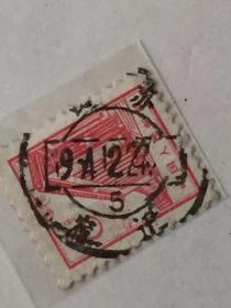 """普票邮戳""""江苏宿迁"""""""