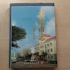 大连市志:1840~1990.供销合作社志