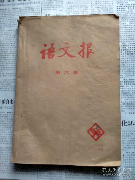 84年1月-3月语文报(第83号-95号)
