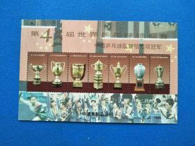 第43届世界乒乓球锦标赛 中国乒乓球队囊括七项冠军纪念张