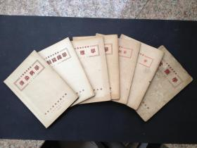 中医进修讲义:7册(诊断学、外科学、生理学纲要、眼科学、药理学、解剖组织学、传染病学)1952年