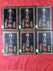 孙子兵法(连环画丛书):全六册(1991年1版1印)