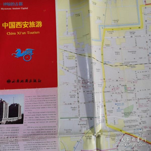 中国西安旅游(中英文版)