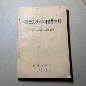 《陈云文选》学习辅导材料