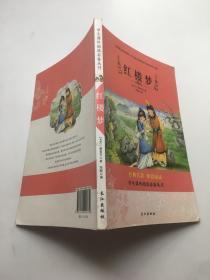 学生课外阅读必备丛书:红楼梦