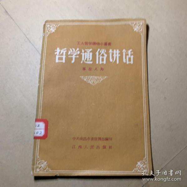 工人哲学读物小丛书:哲学通俗讲话(事在人为)
