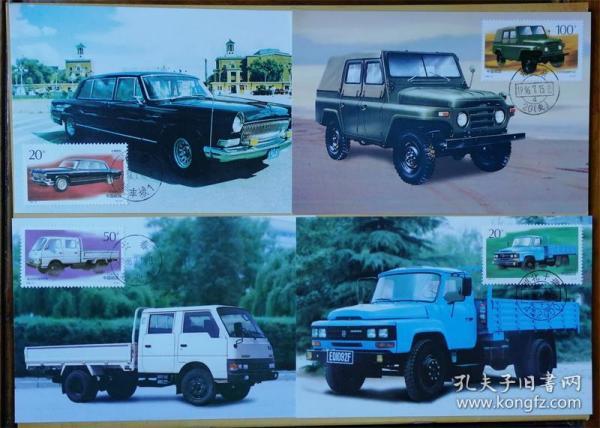 、集邮总公司1996-16MC28 中国汽车极限明信片