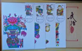 集邮总公司2006-2MC68武强木版年画极限明信片