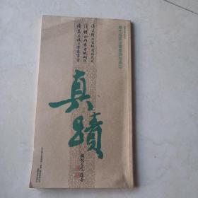 历代名家法书墨迹珍品3