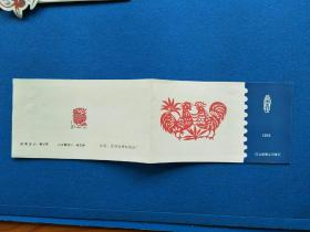 沈阳邮票公司发行癸酉年本票封皮