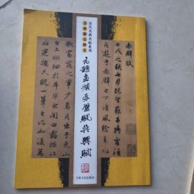 元赵孟頫赤壁赋·吴兴赋
