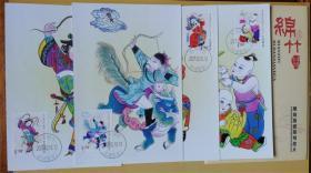 集邮总公司2007-4MC(E-2)绵竹木版年画极限明信片
