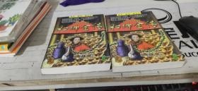 巨贪奸相和珅全传(全二册)