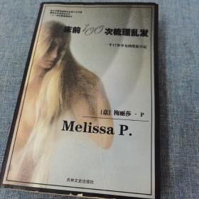床前100次梳理乱发:一个17岁少女的爱欲日记