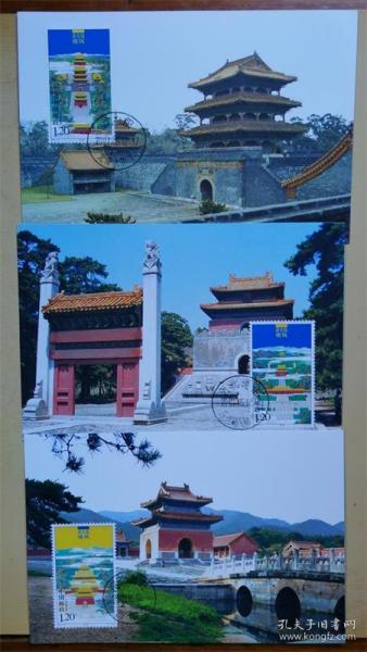 集邮总公司2007-12MC80清皇陵建筑极限明信片