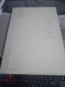 中国美术馆当代名家系列作品集·书法卷 梅墨生