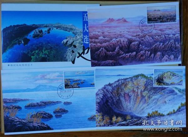 集邮总公司2007-16MC(E)-4五大连池极限明信片