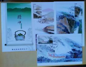 集邮总公司2007-23MC(E)-8腾冲地热火山极限明信片